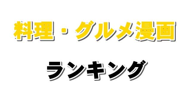 【食べ歩き・対決・家庭】料理&グルメ漫画おすすめランキング