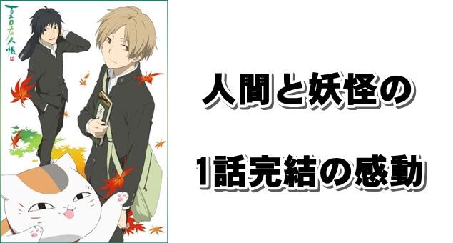 人間と妖怪の一話完結型感動ドラマアニメ『夏目友人帳』