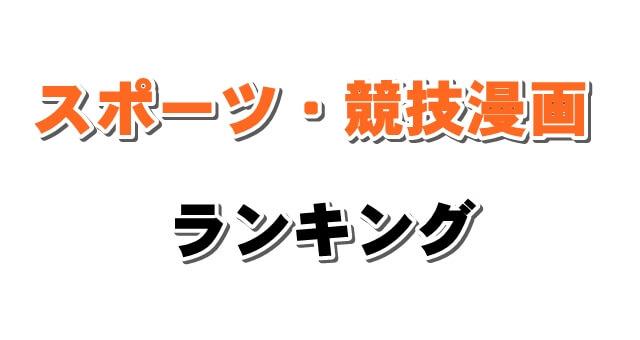 名作スポーツ・競技漫画おすすめランキング【感動・青春恋愛・名言てんこ盛り】
