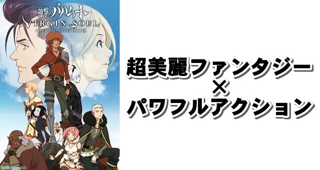 神撃のバハムート・アニメシリーズ:パワフルアクションな超美麗ファンタジー