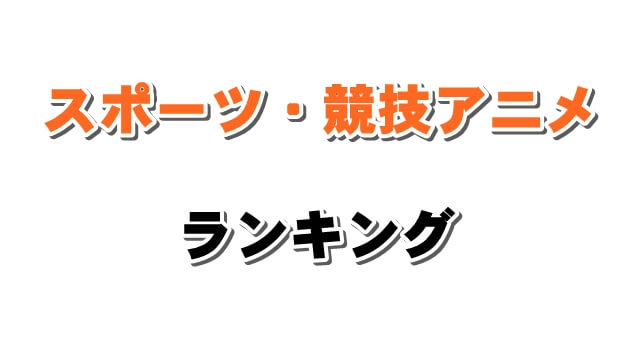 【感動・名言・天才】スポーツ・レース・競技アニメおすすめランキング