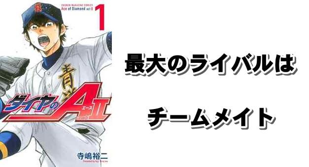 主役級の投手二人がエースを争う野球漫画『ダイヤのA』
