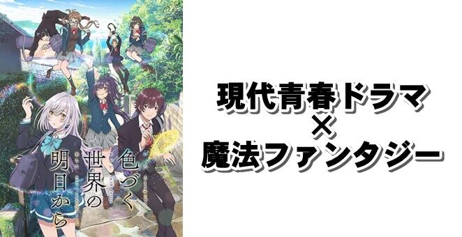 神秘的な青春ドラマアニメ『色づく世界の明日から』現代魔法ファンタジー