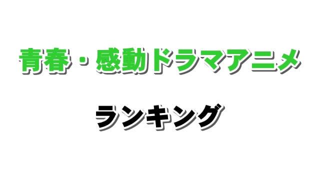 泣ける青春・感動ドラマアニメおすすめランキング【恋愛・スポーツ・バトルなど】