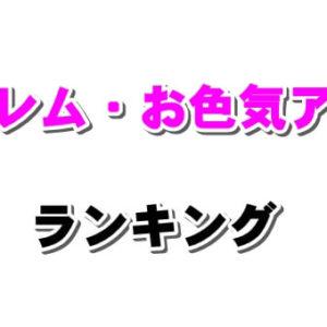ハーレム系・お色気アニメおすすめランキング【バトル・日常・学園・最強主人公・ラブコメものなど】