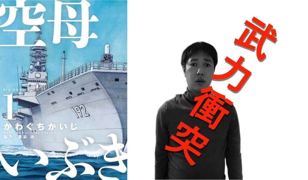 日本 VS 中国!架空戦争漫画『空母いぶき』尖閣諸島を巡る紛争