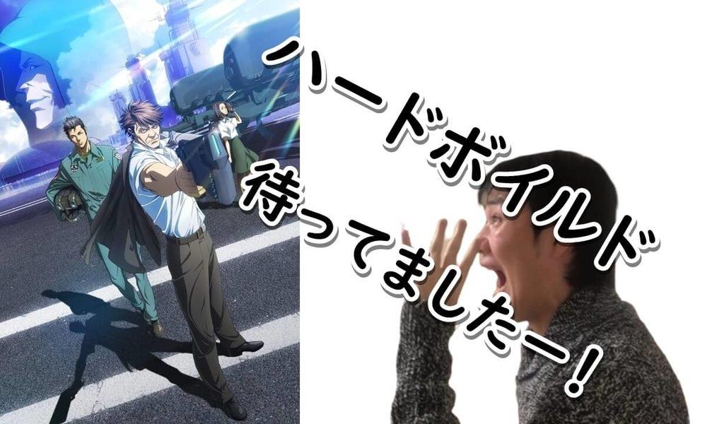 劇場版 PSYCHO-PASS サイコパス SS Case.2 First Guardian【ネタバレなし映画感想】