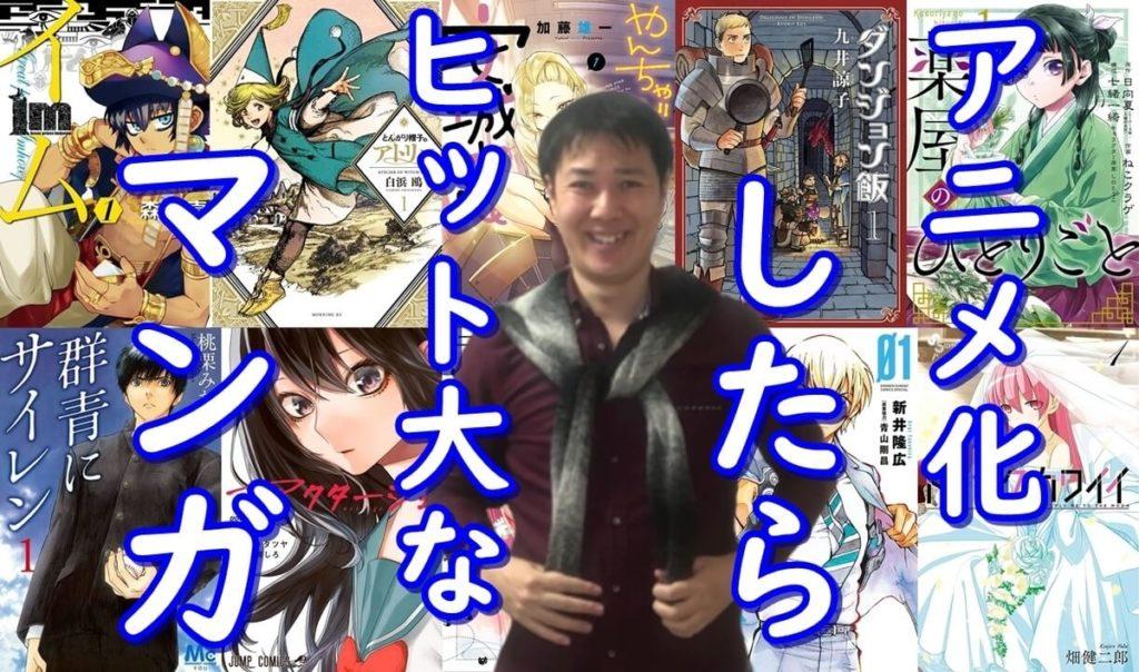 アニメ化してほしいマンガランキング【アニメジャパン2019の結果とその他の注目漫画】