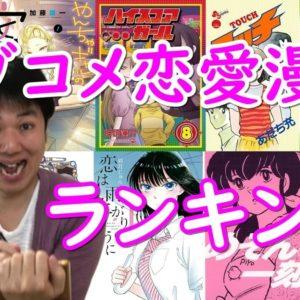 【男性向け】恋愛・ラブコメ漫画おすすめランキング~少年誌・青年誌・少女マンガ・大人全部込みで
