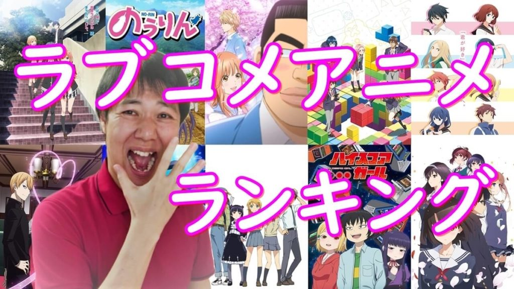 恋愛・ラブコメアニメおすすめランキング【感動・青春・学園ものなど】