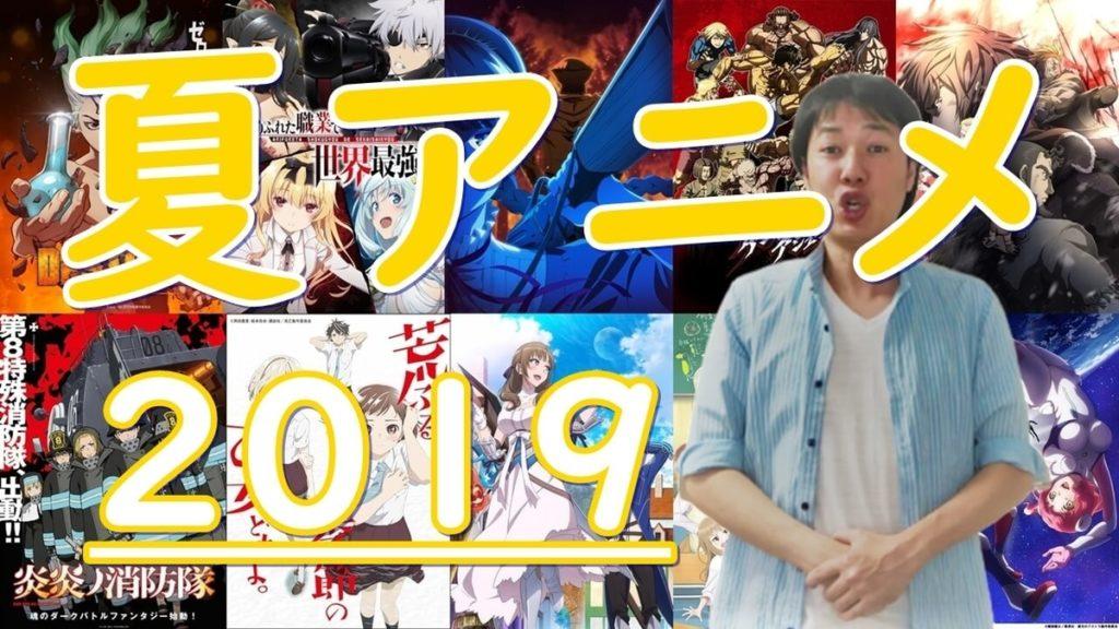 夏 アニメ 2019 人気